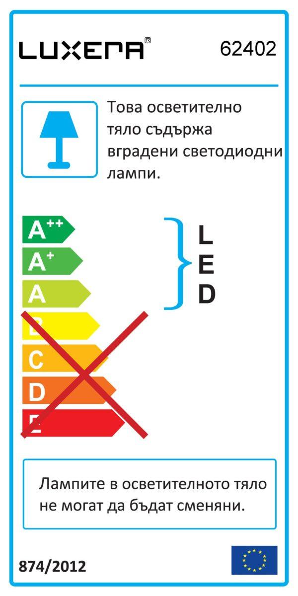 ПОЛИЛЕЙ POLAR LED 62402