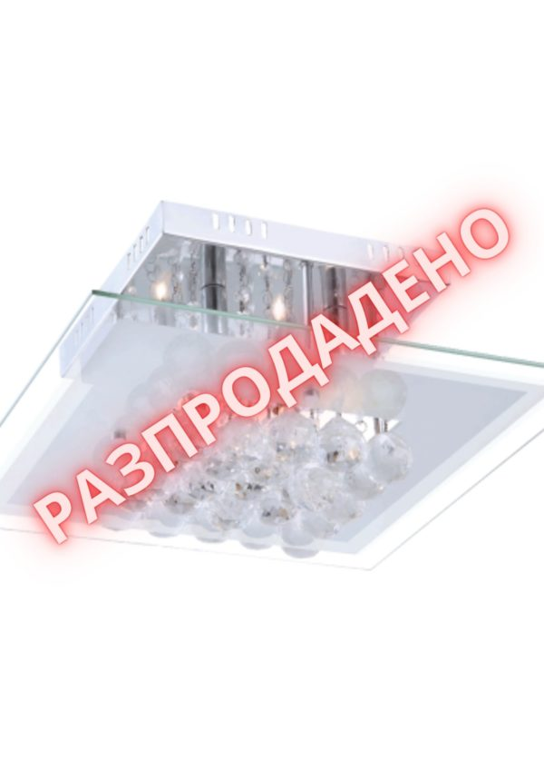ПЛАФОН SEVILLA 31020 - ПРОДУКТ НА РАЗПРОДАЖБА